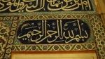Edirne SelimiyeTiles (41)